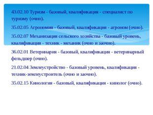 43.02.10 Туризм - базовый, квалификация - специалист по туризму (очно). 35.02