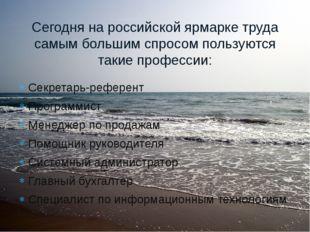 Сегодня на российской ярмарке труда самым большим спросом пользуются такие пр