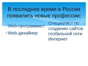В последнее время в России появились новые профессии: Web-программист Web-диз