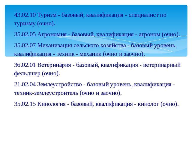 43.02.10 Туризм - базовый, квалификация - специалист по туризму (очно). 35.02...