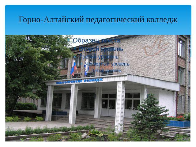 Горно-Алтайский педагогический колледж