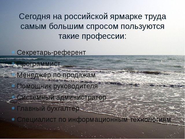 Сегодня на российской ярмарке труда самым большим спросом пользуются такие пр...