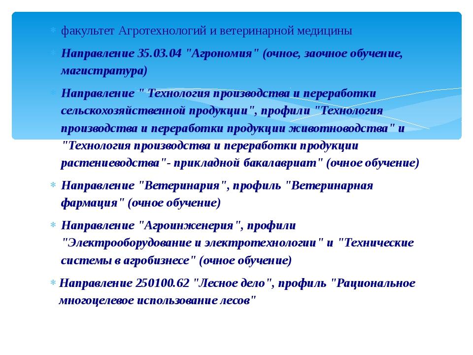 """факультет Агротехнологий и ветеринарной медицины Направление 35.03.04 """"Агроно..."""
