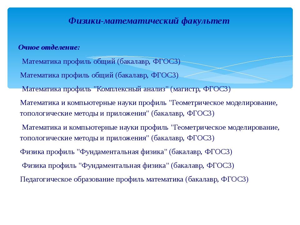 Очное отделение: Математика профиль общий (бакалавр, ФГОС3) Математика профил...