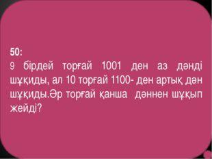 40: Тоғыз сіріңке шиінен жасалған таразы теңгерілмей тұр (суретті қара). Бес