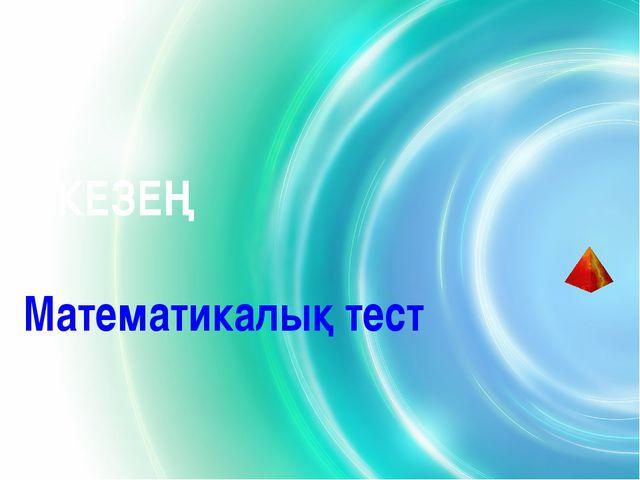 2 КЕЗЕҢ  Математикалық тест