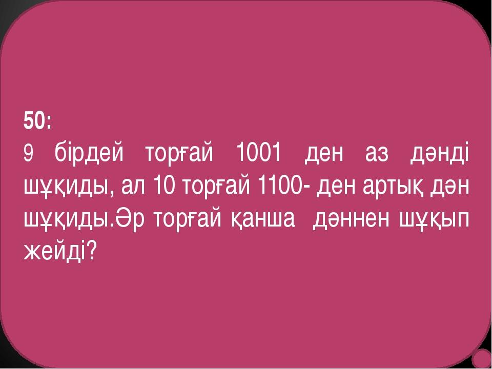 40: Тоғыз сіріңке шиінен жасалған таразы теңгерілмей тұр (суретті қара). Бес...