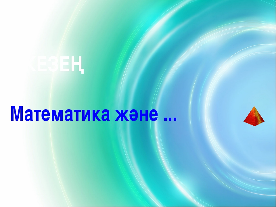 3 КЕЗЕҢ  Математика және ...