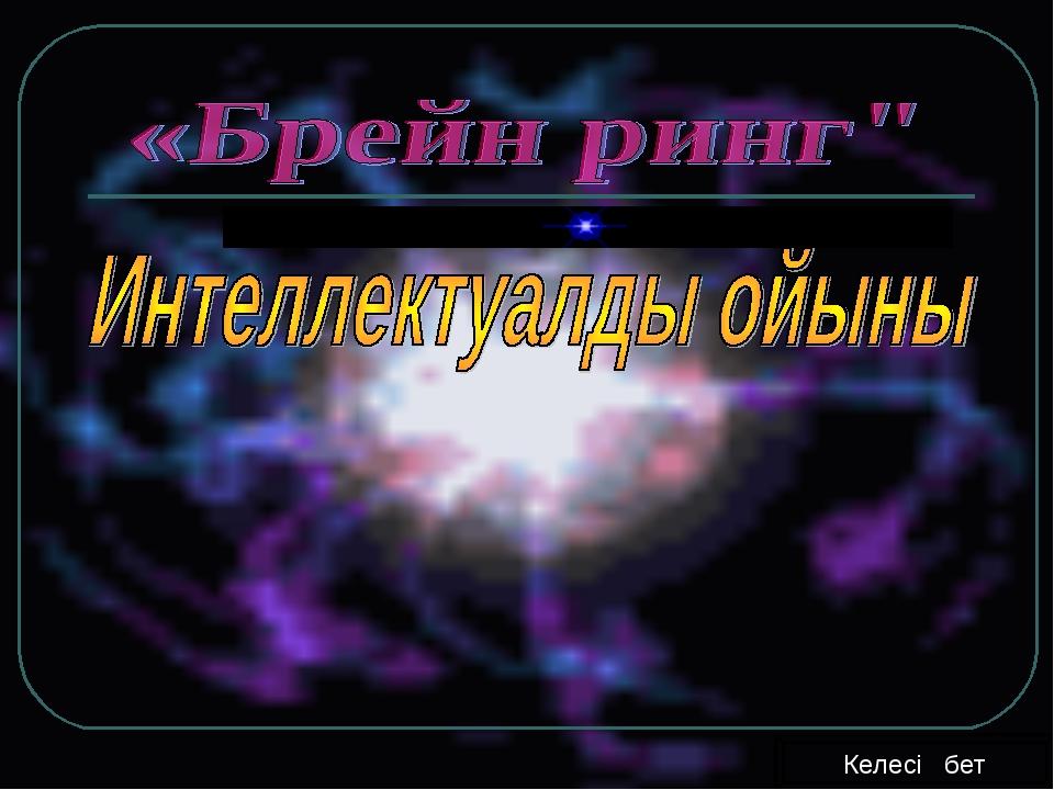 Келесі бет