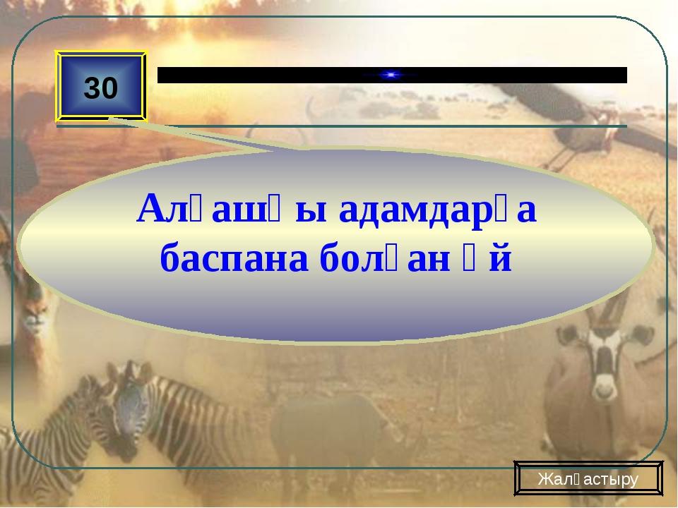 30 Алғашқы адамдарға баспана болған үй Жалғастыру