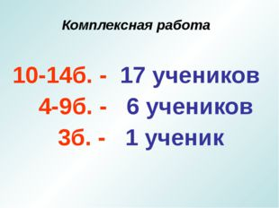 Комплексная работа 10-14б. - 17 учеников 4-9б. - 6 учеников 3б. - 1 ученик