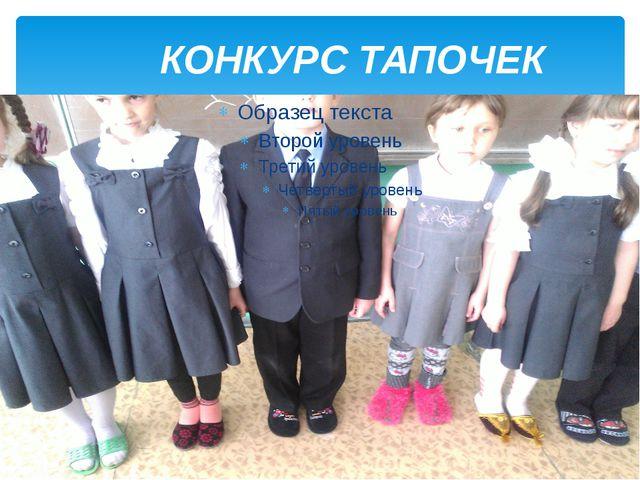 КОНКУРС ТАПОЧЕК