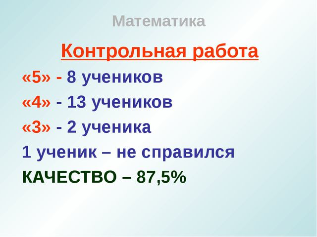 Математика Контрольная работа «5» - 8 учеников «4» - 13 учеников «3» - 2 учен...