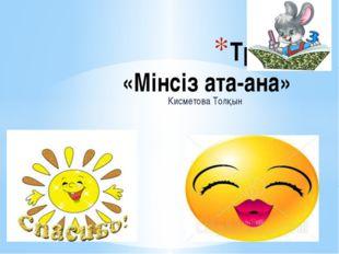 Кисметова Толқын Тренинг «Мінсіз ата-ана»