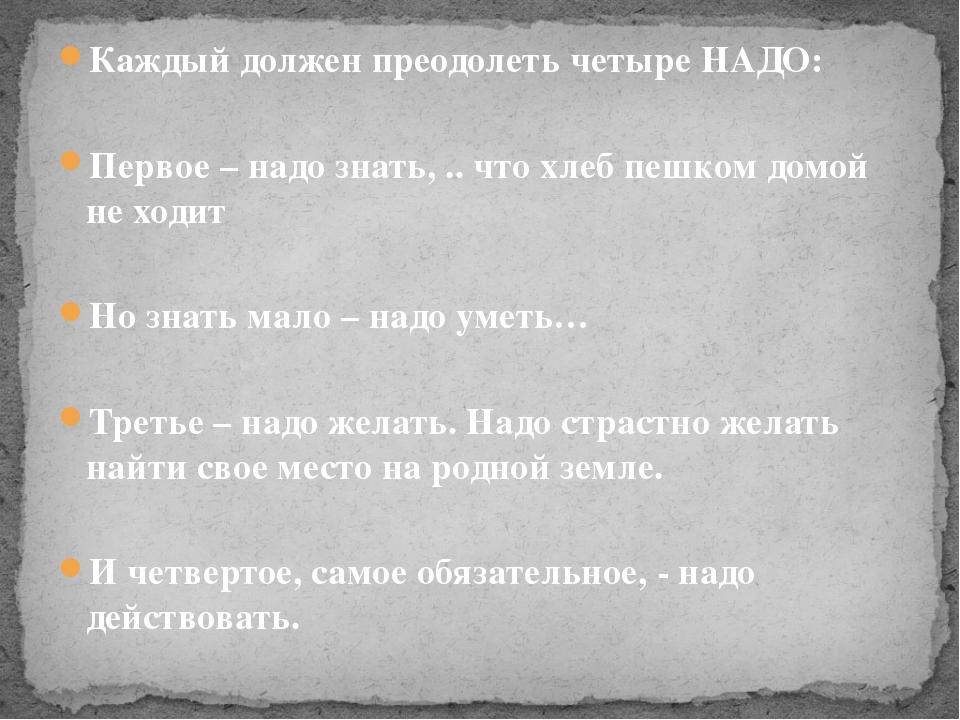 Каждый должен преодолеть четыре НАДО:  Первое – надо знать, .. что хлеб пеш...