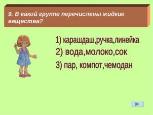 9. В какой группе перечислены жидкие вещества?