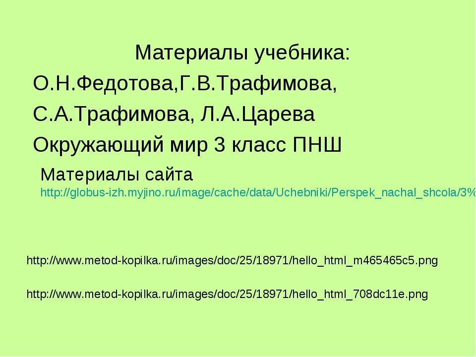 Материалы учебника: О.Н.Федотова,Г.В.Трафимова, С.А.Трафимова, Л.А.Царева Окр...