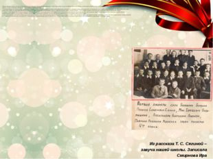 Первый пионерский отряд в селе Большое Болдино был организован при Б-Болдинск