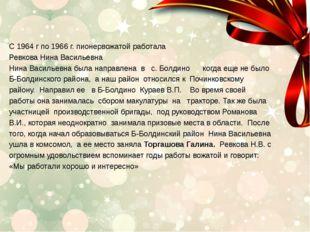 С 1964 г по 1966 г. пионервожатой работала Ревкова Нина Васильевна Нина Васил