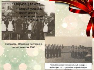 Скворцова Марианна Викторовна - пионервожатая 1966 г. Республиканский межзона
