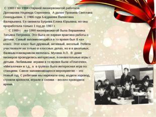 С 1983 г по 1984 старшей пионервожатой работала Долгашова Надежда Сергеевна.