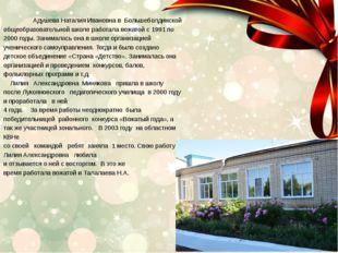 Адушева Наталия Ивановна в Большеболдинской общеобразовательной школе работа