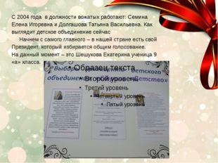 С 2004 года в должности вожатых работают: Семина Елена Игоревна и Долгашова Т