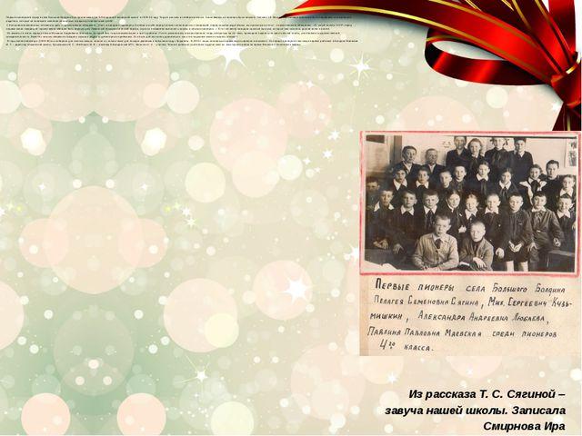 Первый пионерский отряд в селе Большое Болдино был организован при Б-Болдинск...