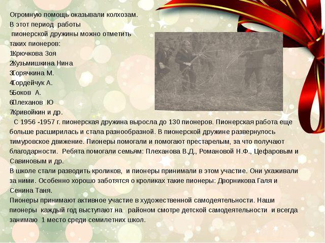 Огромную помощь оказывали колхозам. В этот период работы пионерской дружины м...