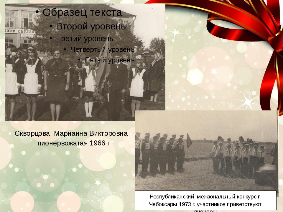 Скворцова Марианна Викторовна - пионервожатая 1966 г. Республиканский межзона...