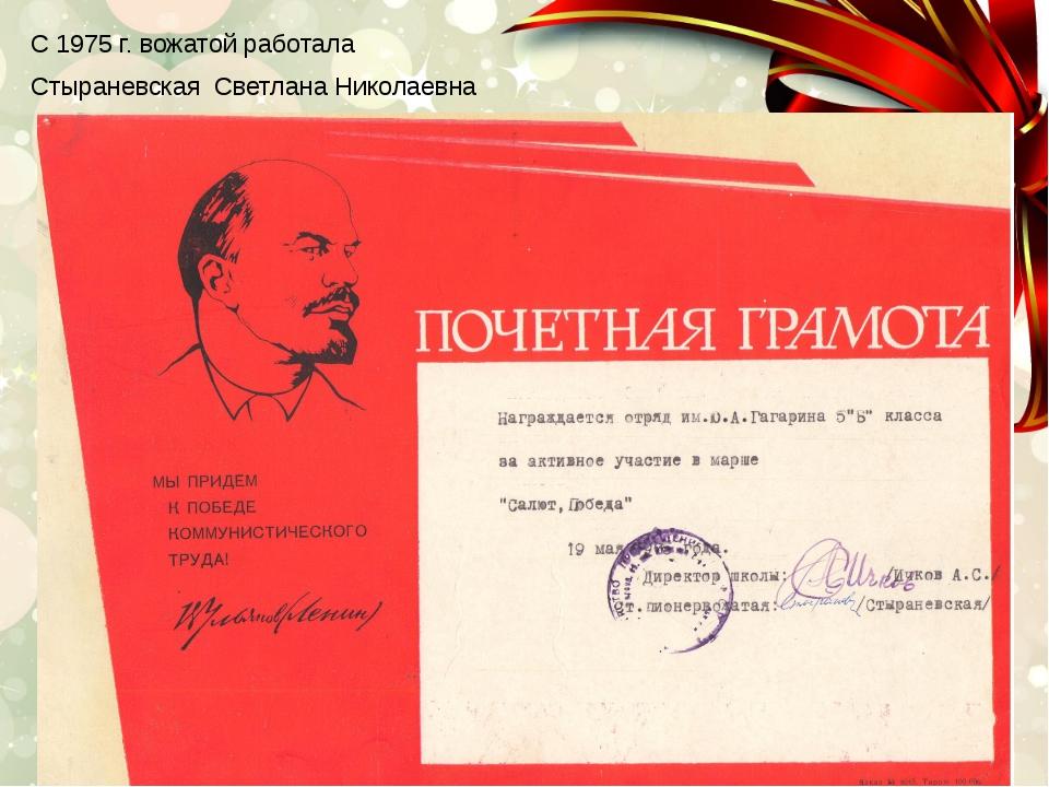 С 1975 г. вожатой работала Стыраневская Светлана Николаевна