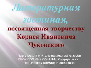 Литературная гостиная, посвященная творчеству Корнея Ивановича Чуковского Под