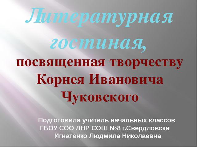 Литературная гостиная, посвященная творчеству Корнея Ивановича Чуковского Под...