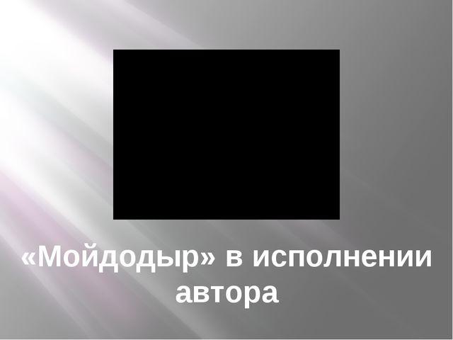 «Мойдодыр» в исполнении автора