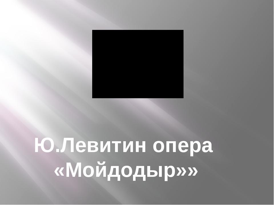 Ю.Левитин опера «Мойдодыр»»