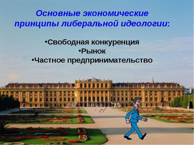 Основные экономические принципы либеральной идеологии: Свободная конкуренция...