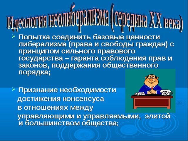 Попытка соединить базовые ценности либерализма (права и свободы граждан) с пр...