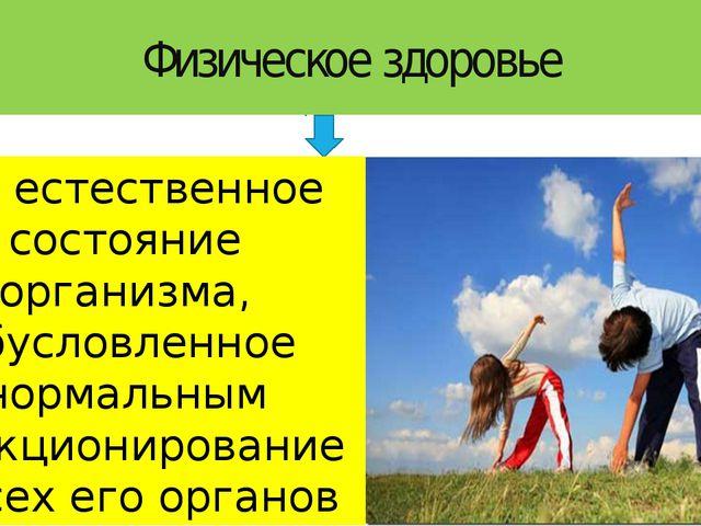 Физическое здоровье это естественное состояние организма, обусловленное норма...