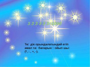3 3 3 3 3 3=1000 Теңдік орындалатындай етіп амал таңбаларын қойып шық (*, :