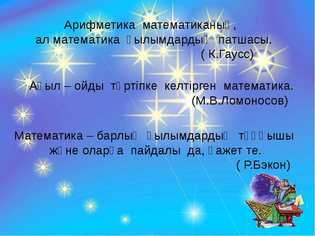 Арифметика математиканың, ал математика ғылымдардың патшасы. ( К.Гаусс) Ақыл...