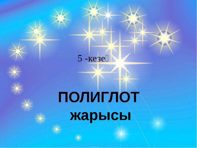 5 -кезең ПОЛИГЛОТ жарысы