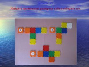 Задание №1 Найдите правильную развертку куба и соберите его.