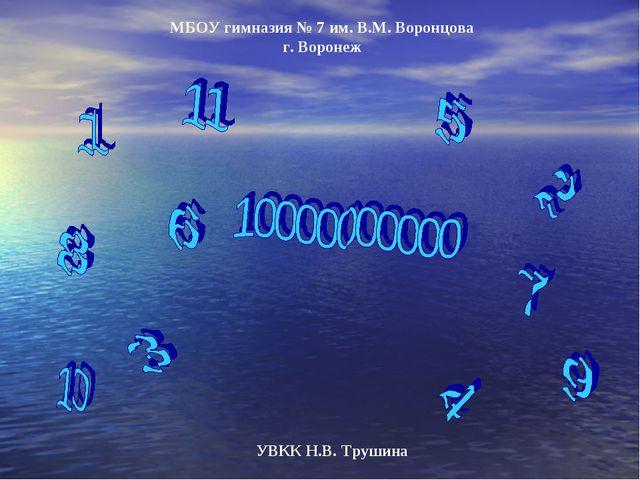 МБОУ гимназия № 7 им. В.М. Воронцова г. Воронеж УВКК Н.В. Трушина