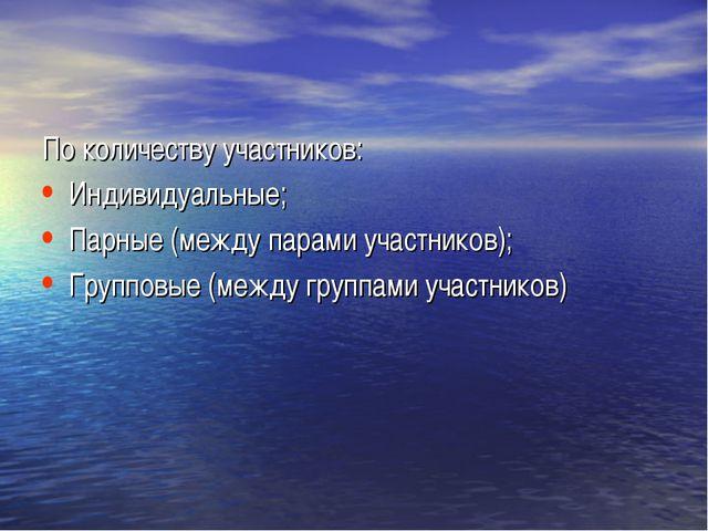 По количеству участников: Индивидуальные; Парные (между парами участников); Г...