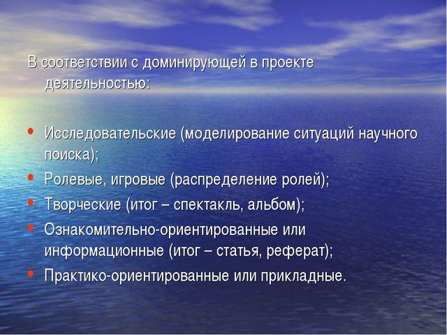 В соответствии с доминирующей в проекте деятельностью: Исследовательские (мод...