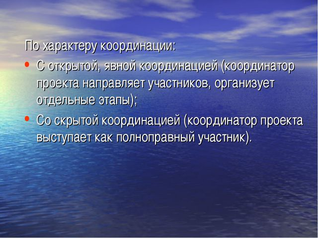По характеру координации: С открытой, явной координацией (координатор проекта...