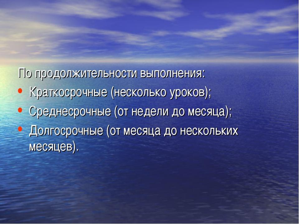 По продолжительности выполнения: Краткосрочные (несколько уроков); Среднесроч...