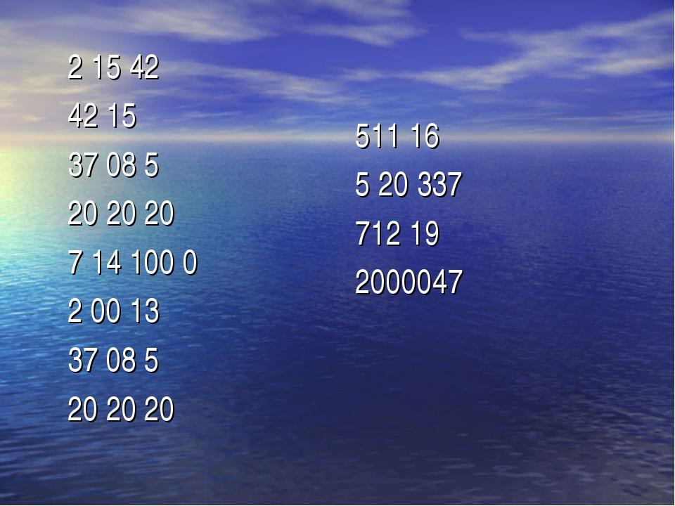 2 15 42 42 15 37 08 5 20 20 20 7 14 100 0 2 00 13 37 08 5 20 20 20 511 16 5 2...