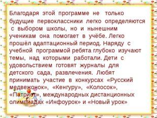 http://aida.ucoz.ru Благодаря этой программе не только будущие первоклассник