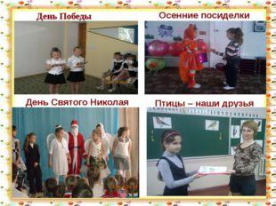 День Победы http://aida.ucoz.ru Осенние посиделки День Святого Николая Птицы